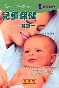 """Paperback Child health diet a """" (Traditional Chinese Edition) Book"""