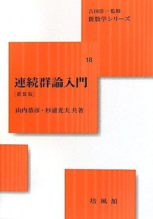 連続群論入門 (新数学シリーズ)
