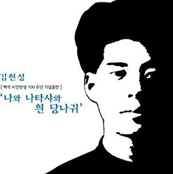 HYEON SEONG GIM - Baek Seok Poet Thecentenary Year