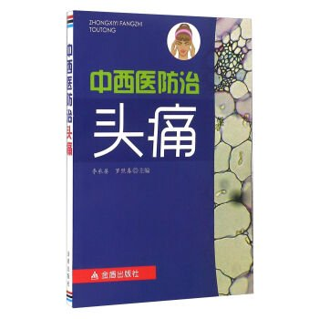 Chinese and Western medicine treatment of headache(Chinese Edition)