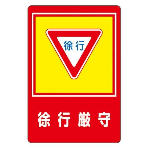 緑十字 サインスタンドBPS →右矢印 片面表示 680×450mm 334006 B00GWY6WBE