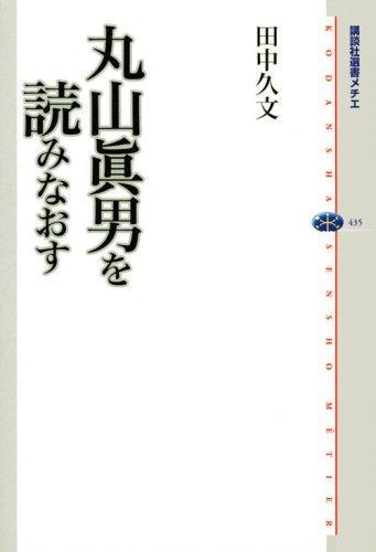 丸山眞男を読みなおす (講談社選書メチエ)