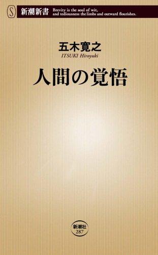 人間の覚悟 (新潮新書)