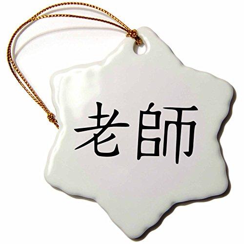 Snowflake Ornament China (3dRose orn_154523_1 Teacher Traditional Chinese Symbols Black White Asian China Kanji Characters Gift Porcelain Snowflake Ornament, 3-Inch)