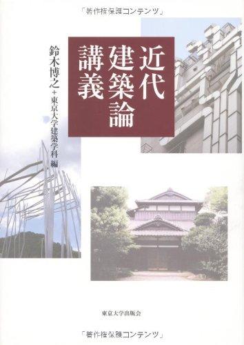 近代建築論講義
