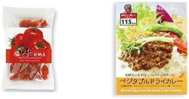 [2点セット] 朝どり 塩とまと甘納豆(150g)・飛騨産野菜とスパイスで作ったベジタブルドライカレー(100g)