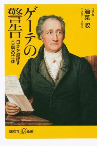 ゲーテの警告 日本を滅ぼす「B層」の正体 (講談社+α新書)