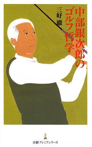 Download Nakabe ginjirō no gorufu tetsugaku PDF