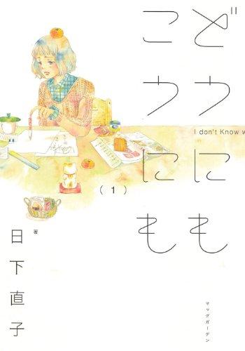 どうにもこうにも(1) (エデンコミックス) (マッグガーデンコミックス EDENシリーズ)