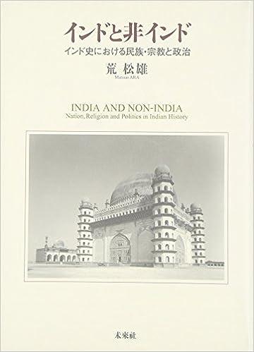 インドと非インド―インド史にお...