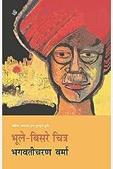 Bhoole Bisre Chitra (Sahitya Akademi Award Winner, 1961) Paperback