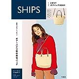 SHIPS 2017 ‐ 2WAYボアバッグBOOK 小さい表紙画像