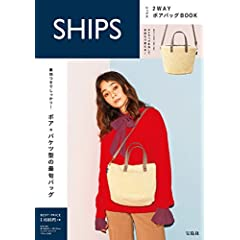 SHIPS 最新号 サムネイル