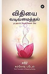 Vidhiyai Vadivamaithal (Tamil Edition) Kindle Edition