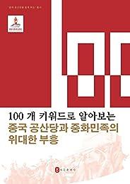 100个词读懂中国共产党与中华民族伟大复兴(韩文) (Chinese Edition)
