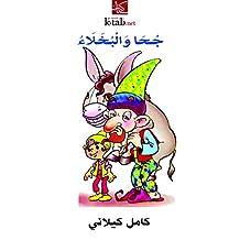 جحا و البخلاء (Arabic Edition)