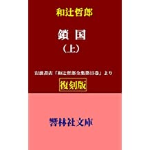 Sakoku-vol1-Zenshuban (KyourinsyaBunko) (Japanese Edition)