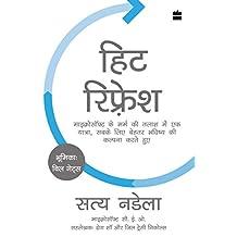 Hit Refresh: Microsoft KE Marm Ki talaash Mein EK Yatra, sabke liye behtar bhavishya Ki Kalpana Karte Hue (Hindi Edition)
