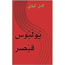 يُولْيُوس قَيْصَر (Arabic Edition)