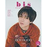 bis 2021年 5月号 増刊