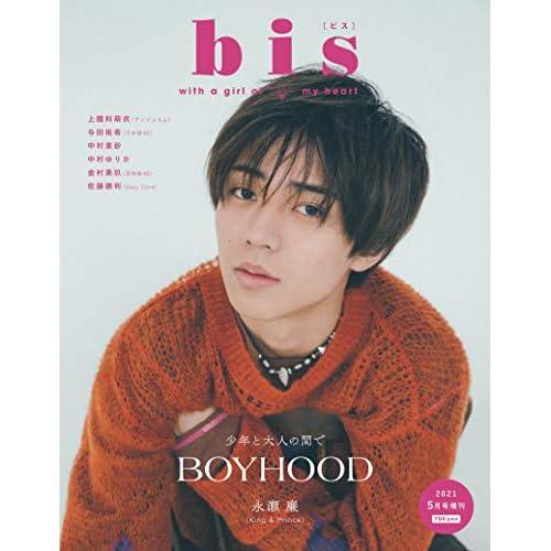 bis 2021年 5月号 増刊 表紙画像