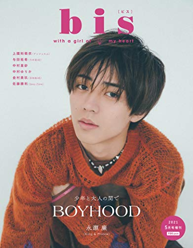 bis 増刊 最新号 表紙画像
