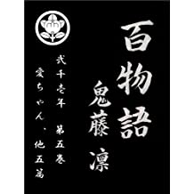 100monogatari2001dai4kanaichanhoka5hen (Japanese Edition)