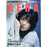 AERA 2020年 6/29号