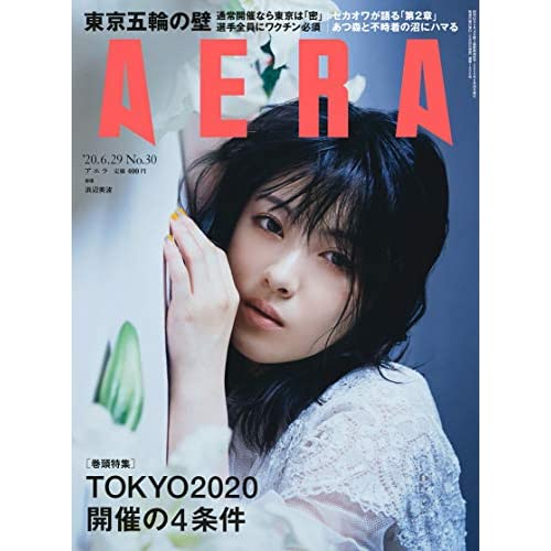 AERA 2020年 6/29号 表紙画像