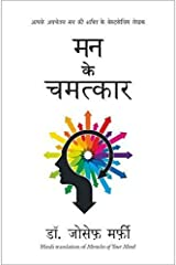 MANN KE CHAMATKAR  (Hindi) Kindle Edition