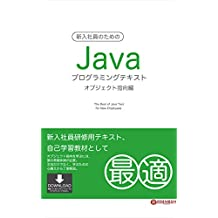 The Best of Java Text for New Employees Object Oriented Programming (Japanese Edition)