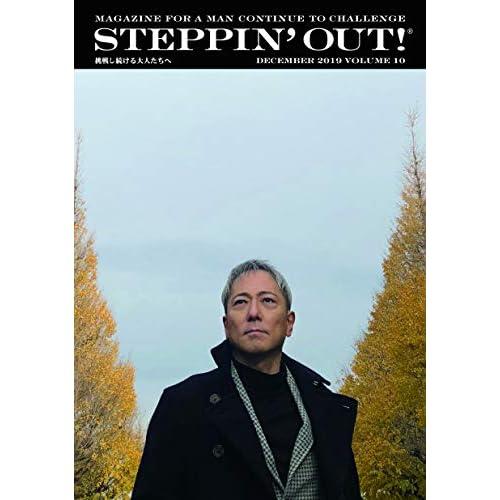 STEPPIN' OUT!2019年12月号 表紙画像