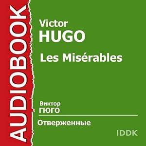Les Misérables [Russian Edition] Audiobook