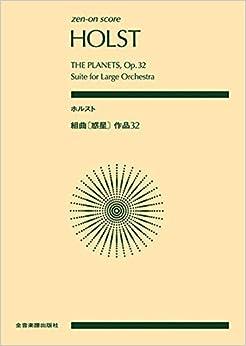ホルスト:組曲《惑星》 (zen-on score)