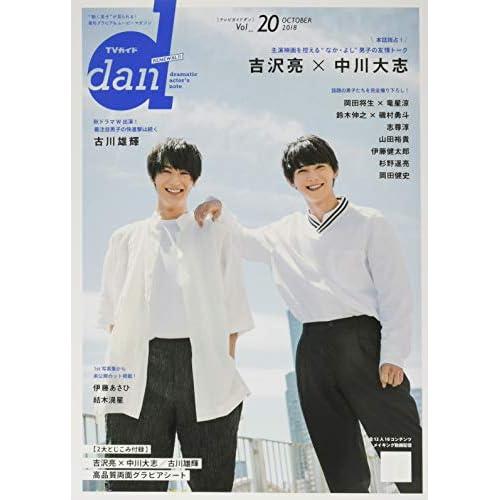 TVガイド dan Vol.20 表紙画像