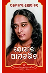 Autobiography of a Yogi (Oriya) Paperback