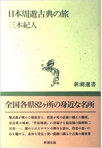 日本周遊古典の旅 (新潮選書) | 三木 紀人 |本 | 通販 | Amazon