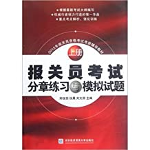 2012 exam prep materials: customs examination sub-chapter exercises and mock examination papers (Vol.1)(Chinese Edition)