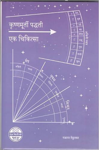 kp astrology books in marathi