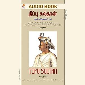 Tipu Sultan Audiobook
