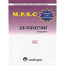राज्यघटना Through Chart (Marathi Edition)
