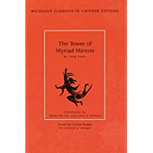The Tower of Myriad Mirrors: A Supplement to Journey to the West (Michigan Classics In Chinese Studies Book 1)