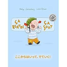Ça rentre, ça sort ! ここからはいって、でていく!: Un livre d'images pour les enfants (Edition bilingue français-japonais) (French Edition)