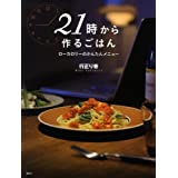 Simple menu of rice low calorie made from 21:00 (dishes BOOK Kodansha) (2012) ISBN: 4062995530 [Japanese Import]