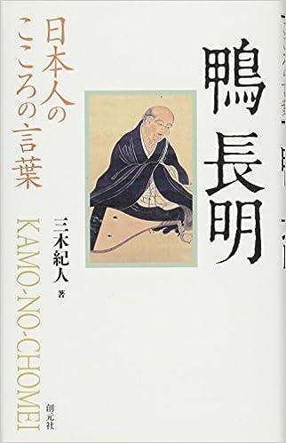 日本人のこころの言葉 鴨長明 | 三木 紀人 |本 | 通販 | Amazon