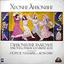 T'AIDONIA TIS ANATOLIS (CD) songs of Thrace & Asia Minor