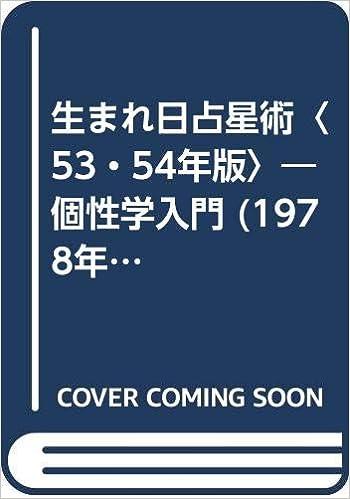 生まれ日占星術〈53・54年版〉―個性学入門 (1978年) | 三命 方象 |本 ...