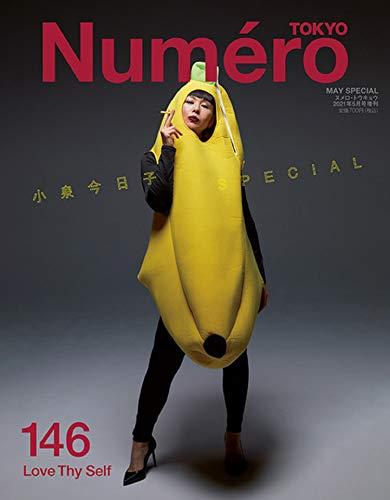 Numero TOKYO 増刊 最新号 表紙画像