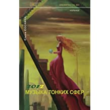 Music of thin spheres (Russian Edition)