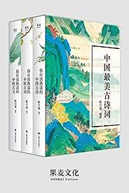 中国最美古诗词:你应该熟读的中国古诗+你应该熟读的中国古词+你应该熟读的中国古文(套装共3册) (Chinese Edition)